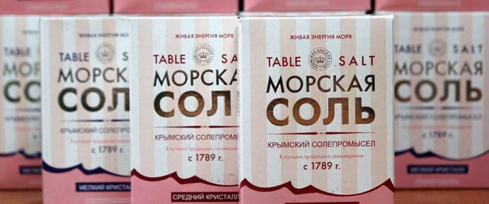 Крымская соль